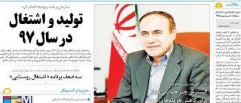 تيتر روزنامه هاي شنبه 30 تیر1397